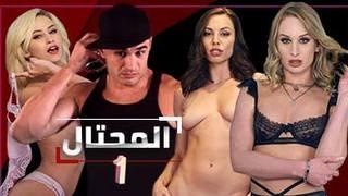 ألأمهات | ألحلقة ألأولى | مسلسل سكس مترجم فيديو البيت العربي