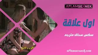سكس سحاق مترجم لبناني اول تجربة فيديو البيت العربي