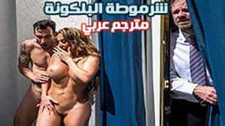 الجار ينيك جارته الشرموطة في البلكونة فيديو البيت العربي